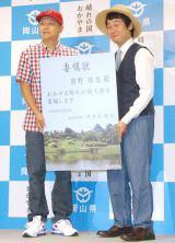 「おかやま晴れの国大使」就任式に出席した(左から)スチャダラパー・BOSE、前野朋哉 (C)ORICON NewS inc.