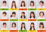 『キミコエ・オーディション〜supported byファミリー劇場』15名のファイナリスト
