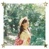 ソロデビューシングル「今しかない〜now or never〜/いつまでも」初回限定フォトブック付き