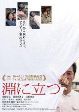 浅野忠信主演映画『淵に立つ』ポスタービジュアル