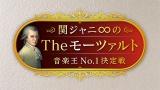 『関ジャニ∞Theモーツァルト 音楽王No.1決定戦』テレビ朝日系で秋放送