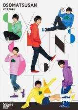 舞台『おそ松さん on STAGE〜SIX MEN'S SHOW TIME〜』ビジュアル