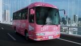 スペシャルラッピングバス「LOVE TRIP」号