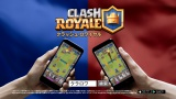 モバイルゲームアプリ『クラッシュ・ロワイヤル』(クラロワ)
