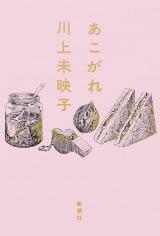 川上未映子著書『あこがれ』(C)Shinchosha