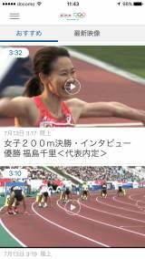 無料スマホアプリ「NHKスポーツ」