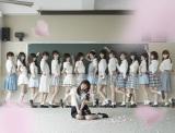 6日放送の日テレ系ドラマ『時をかける少女』最終回で主題歌を生披露するAKB48
