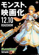 アニメ映画『モンスターストライク THE MOVIE』は12月10日公開 (C)mixi,Inc. All rights reserved.