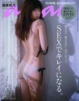 『anan』表紙に初登場するHKT48・指原莉乃(C)マガジンハウス