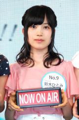 『キミコエ・オーディション』最終審査で選出された鈴木ひとみさん (C)ORICON NewS inc.