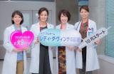 (左から)吉岡里帆、吉田羊、伊藤蘭、相武紗季(C)関西テレビ