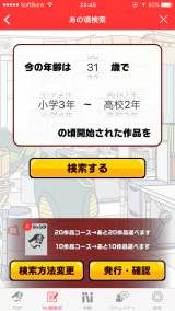 集英社が新漫画アプリ『Myジャンプ』の画面イメージ  (C)SHUEISHA Inc. All rights reserved.