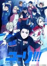 10月スタートの本格男子フィギュアスケートアニメ『ユーリ!!! on ICE』スペシャルトークイベント、六本木ヒルズアリーナで8月21日開催