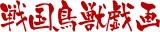 戦国鳥獣戯画ロゴ(C)「戦国鳥獣戯画」製作委員会