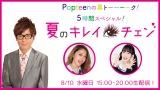 『Popteenの裏トーーーーク!5時間スペシャル!夏のキレイ目チェン』は8月10日生配信