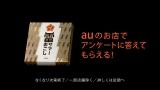 au三太郎シリーズ新CM「雷おこし」篇より