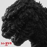 『シン・ゴジラ音楽集』が前週34位→5位に急上昇