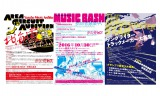 『AREA CIRCUIT AUDITION in 北海道』、『MUSIC BASH』、『The Songwriter STAR』が応募受付中