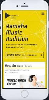 新たな『Yamaha Music Audition』は8月1日からスタート
