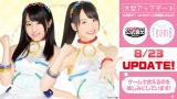 『AKB48ついに公式音ゲーでました。』にAKB48のTeam8が新登場