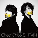 「ChooChooSHITAIN」初回限定盤