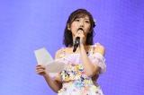 ファンに感謝のあいさつをした渡辺麻友=『AKB48シングル選抜総選挙 第一党感謝祭2016〜1,039,172票の愛にありがとう!〜』 (C)AKS