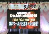 「じゃんけん大会」今年は初めて関西で開催 撮影:鈴木かずなり (C)ORICON NewS inc.