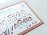 レイザーラモンHGが住谷杏奈に贈った直筆メッセージ