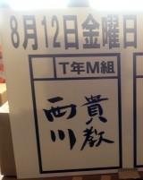 スタッフが「HOT LIMIT」衣装でお出迎え、西川貴教監修「T年M組」ブース (C)oricon ME inc.