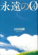 百田尚樹『永遠の0』が人気声優によってオーディオブック化