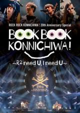 『BOOK BOOK KONNICHIWA!』表紙
