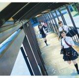 欅坂46の2ndシングル「世界には愛しかない」初回限定盤Type-B