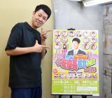 『吉本新喜劇 小籔座長東京公演2016』は24日から開催 (C)ORICON NewS inc.