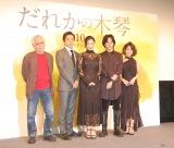 (左から)東陽一監督、勝村政信、常盤貴子、池松壮亮、佐津川愛美 (C)ORICON NewS inc.