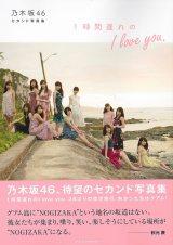 乃木坂46の2nd写真集『1時間遅れのI love you.』表紙カット(C)主婦と生活社