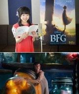 映画『BFG:ビッグ・フレンドリー・ジャイアント』で声優に初挑戦する本田望結 (C)2016 Storyteller Distribution Co., LLC. All Rights Reserved.