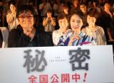 (左から)大友啓史、栗山千明=『秘密 THE TOP SECRET』公開記念舞台あいさつ (C)ORICON NewS inc.