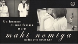野宮真貴と横山剣が「男と女」MVでチークダンスを披露