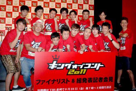 『キングオブコント2011』決勝に進出した8組が集結(前列左から)TKO、ロバート、ラブレターズ、2700、(後列左から)モンスターエンジン、鬼ヶ島、インパルス ※トップリードは欠席 (C)ORICON DD inc.