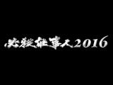 東山紀之主演の人気時代劇シリーズの最新作『必殺仕事人2016』がABC・テレビ朝日系で9月25日放送決定(C)ABC