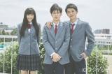 『第3回ドラマ甲子園』大賞受賞作『変身』出演する(左から)松井愛莉、戸塚純貴、堀井新太