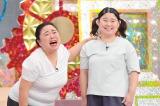 きょう21日に放送されるテレビ東京系『そこそこチャップリン』(後9:54)に出演するニッチェ(C)テレビ東京