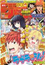 『BLEACH』最終話が掲載された22日発売の『週刊少年ジャンプ』 (c)「週刊少年ジャンプ」2016年38号/集英社