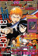 『BLEACH』第1話が掲載された『週刊少年ジャンプ』(2001年8月7日) (C)デジタルリマスター版「週刊少年ジャンプ」2001年36・37号/集英社