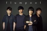 大阪城ホールで年越しライブを行うことを発表したflumpool