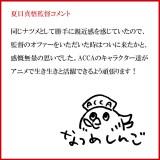 夏目真悟監督のコメント (C) オノ・ナツメ/SQUARE ENIX・ACCA製作委員会