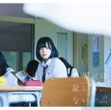 欅坂46の2ndシングル「世界には愛しかない」初回限定盤Type-A