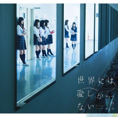 欅坂46の2ndシングル「世界には愛しかない」初回限定盤Type-C