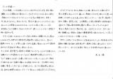 黒木渚本人の手書きメッセージ