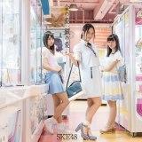 SKE48通算20作目のシングル「金の愛、銀の愛」通常盤Type-A